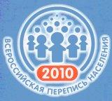 Тува накануне Всероссийской переписи населения-2010