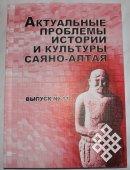 Вышел в свет новый сборник научных трудов ХакНИИЯЛИ