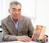 Казахстан: вышла в свет книга о древней этнической истории страны