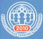 Республика Тыва: первые итоги Всероссийской переписи населения – 2010