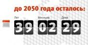 """Стартовал Всероссийский конкурс """"Россия 2050"""""""