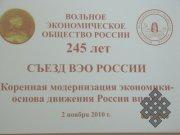 Юбилейный съезд Вольного экономического общества России