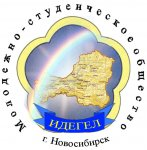 "Презентация общества ""Идегел"" в Томске"