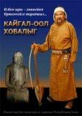 Вышла в свет книга с биографией Народного хоомейжи Тувы Кайгал-оола Ховалыга