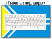 Власти Тувы намерены шире использовать Интернет для сохранения и развития тувинского языка