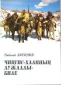 """Вышел в свет роман Николая Лугинова """"По велению Чингисхана"""" на тувинском языке"""