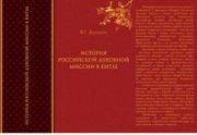 Презентация новой книги Владимира Дацышена