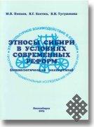 Этносы Сибири в условиях современных реформ (Социологическая экспертиза)