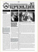 Объединение буддистов Тувы выпустило газету «Цеченлинг»