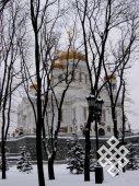 Храм Христа Спасителя. Постарался сделать необычный ракурс всем известного православного храма.