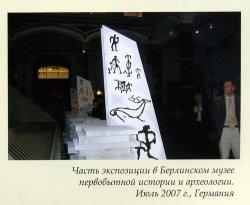 """Тибетолог Рита Сумба готовит зарубежную выставку """"Религии народов Тувы"""""""