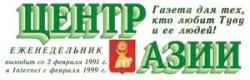 "Газета ""Центр Азии"" отмечает 20-летний юбилей"