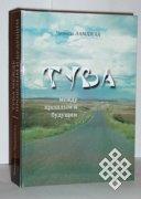 Первое издание книги в 2008 году