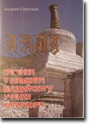 """Вышла в свет книга """"Легенда о Шамбале буддийского учения Калачакра"""""""