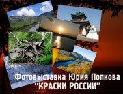 """Фотовыставка Юрия Попкова """"Краски России"""""""