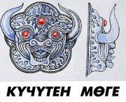«Күчүтен мөге Республики Тыва» получает официальный статус