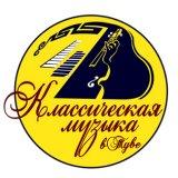 Министерство культуры объявило 2011 год годом классической музыки в Туве