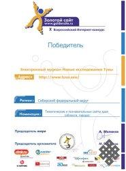 Tuva.Asia - итоги работы за 2010 год