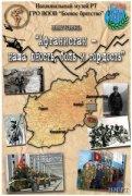 В Национальном музее Тувы открылась выставка об Афганистане