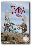 """Книга """"Тува между прошлым и будущим"""" в Кызыле"""