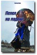 В Иркутске состоялась презентация книг о Монголии