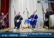 """Ансамбль """"Алаш"""" выступил в Москве и улетел в Англию"""