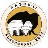В Красноярске прошла 51-ая Региональная археолого-этнографическая конференция студентов и молодых ученых