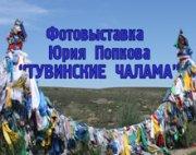 """Фотовыставка Юрия Попкова """"Тувинские чалама"""""""
