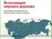 Немецкие демографы назвали Россию исчезающей державой