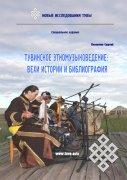 Тувинское этномузыковедение: вехи истории и библиография
