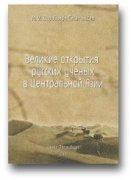 Вышло в свет исследование истории изучения Центральной Азии