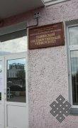 Тувинский госуниверситет будет готовить международников при поддержке МГИМО