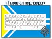 Анонс конференции о языковом разнообразии в киберпространстве