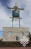 Анонс конференции по межкультурному пограничью в Сибири