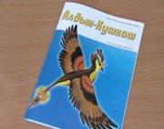 Приоритет Минобразования и науки Тувы на 2011 год – развитие тувинского языка и литературы