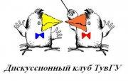 Тувинский госуниверситет открывает Дискусионный клуб