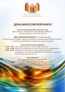 День философской книги пройдет в Институте философии РАН