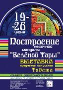 В Москве построят мандалу Зеленой Тары