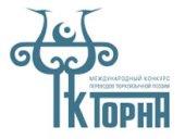 Сегодня стартует Международный конкурс переводов тюркоязычной поэзии