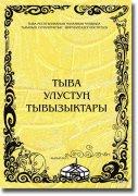"""Вышло в свет новое издание ТИГИ """"Тувинские народные загадки"""" на тувинском языке"""
