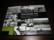 """Фонды Национальной библиотеки Тувы пополнены """"Черно-белой Тувой"""""""