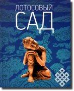 Вышла в свет хрестоматия буддийских текстов для детей