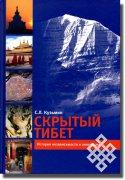 Вышло в свет исследование истории Тибета
