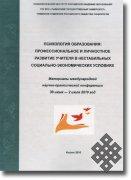 Вышли в свет материалы психологической конференции ТувГУ