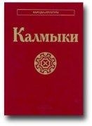 В серии «Народы и культуры» издана книга «Калмыки»