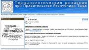 Открылся сайт Терминологической комиссии Правительства Тувы