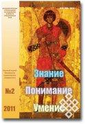 """Вышел в свет № 2 журнала """"Знание. Понимание. Умение"""" за 2011 год"""