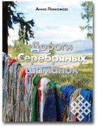 «Дороги Серебряных шаманок» — новый роман о Туве