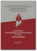 IX конгресс этнологов и антропологов России. Тезисы докладов
