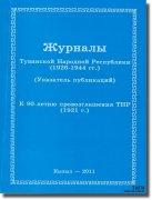 Вышел в свет каталог журналов периода ТНР